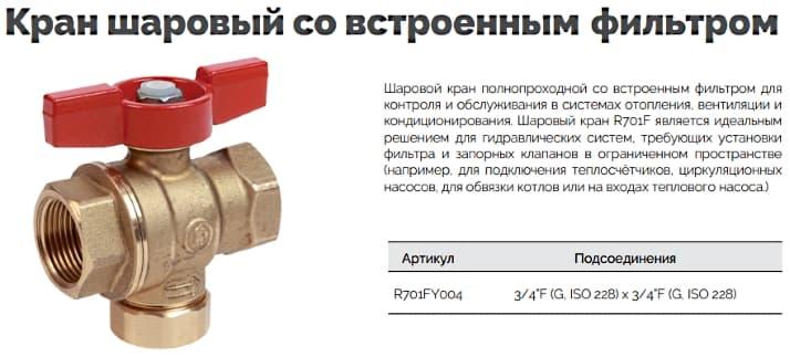 Кульовий кран з вбудованим фільтром GIACOMINI R701F.
